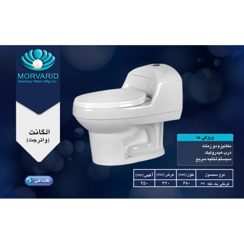 توالت فرنگی الگانت مروارید