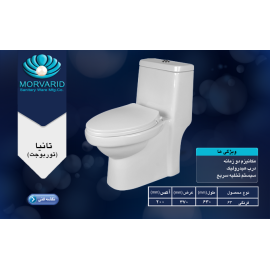 توالت فرنگی تانیا مروارید
