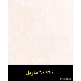 ماربل پاسارگاد آباده سرامیک کف