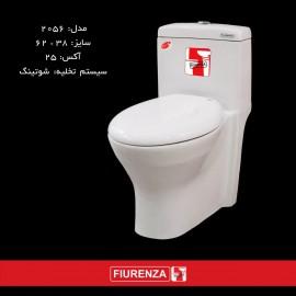 توالت فرنگی مدل 2056 فیورنزا