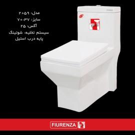 توالت فرنگی مدل 2059 فیورنزا
