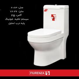 توالت فرنگی مدل 2063 فیورنزا