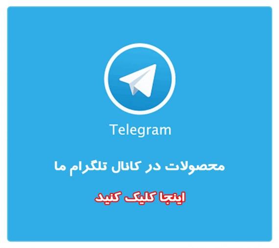کانال تلگرام دفتر